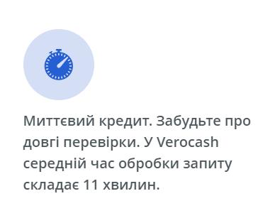Скорость обработки заявки на Verocash.com.ua