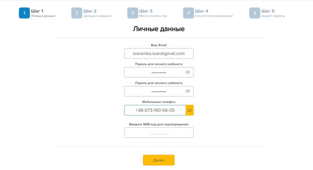 Регистрация заявки на Moneyboom.ua