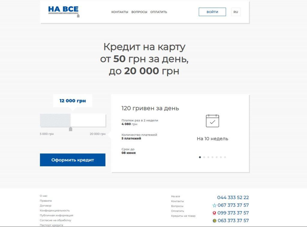 Главная Navse.com.ua