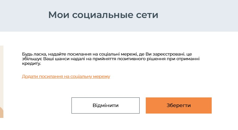 Регистрация кредита на Flashcash.com.ua - 6